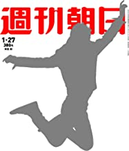 週刊朝日 2017年 1/27号 【表紙:草なぎ剛】 [雑誌]