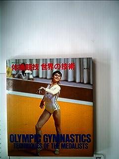 体操競技世界の技術 (1976年) (講談社スポーツシリーズ)