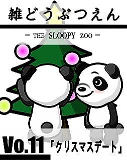雑どうぶつえんTHE SLOPPY ZOO Vo.11「クリスマスデート」