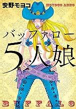 表紙: バッファロー5人娘 通常版   安野モヨコ