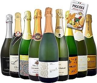 スパークリングワイン 辛口 9本セット イタリア、フランス 飲み比べセット 辛口 グリッシーニ付