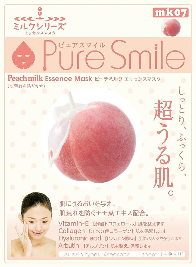 服を片付ける航空旋回Pure Smile エッセンスマスク ピーチミルク 23ml?30枚