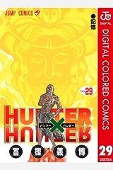 HUNTER×HUNTER カラー版 29 (ジャンプコミックスDIGITAL) Kindle版