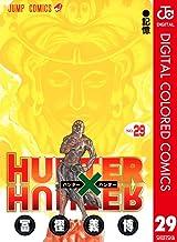 表紙: HUNTER×HUNTER カラー版 29 (ジャンプコミックスDIGITAL) | 冨樫義博