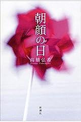 朝顔の日 Kindle版