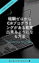 経験ゼロからC#プログラミングがある程度出来るようになる方法: 【Windows Forms編】