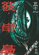 表紙: 彼岸島(31) (ヤングマガジンコミックス) | 松本光司