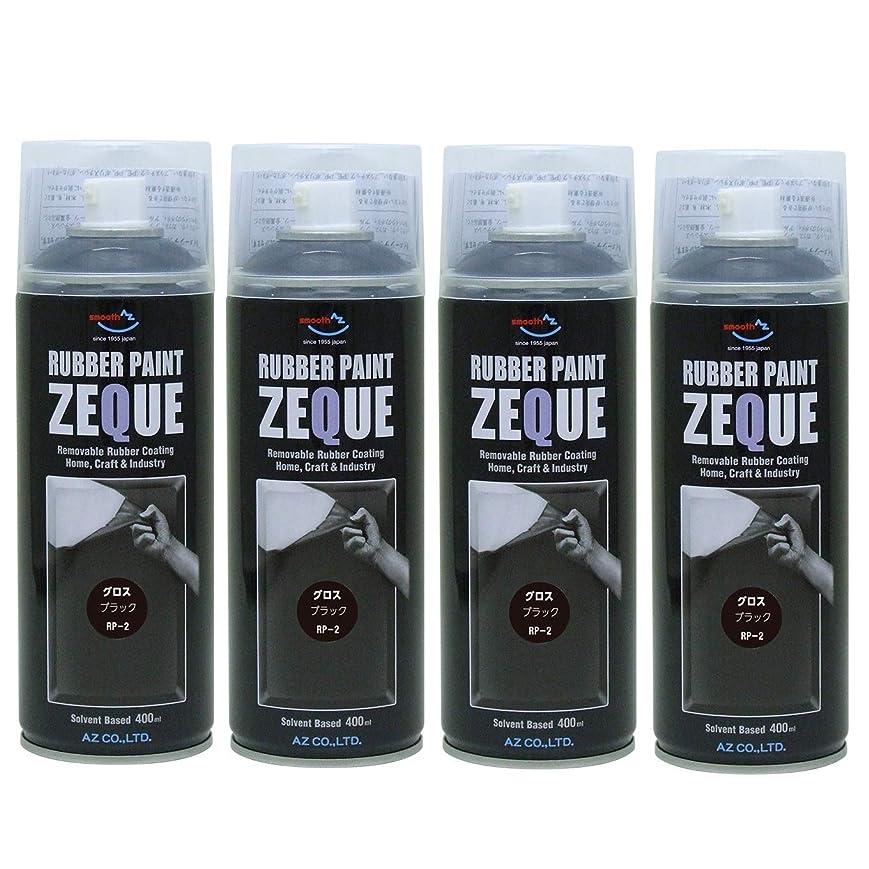 決めます知恵国際AZ(エーゼット) ラバーペイント ZEQUE 油性 RP-2 グロスブラック 400ml(RP020)×4本 SE309