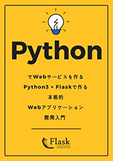 PythonでWebサービスを作る - Python3 + Flaskで作る本格的Webアプリケーション開発入門