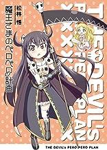 表紙: 魔王さまのペロペロ計画 (角川コミックス・エース)   松林 悟