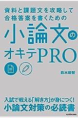資料と課題文を攻略して合格答案を書くための 小論文のオキテPRO Kindle版