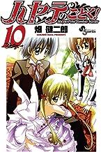 表紙: ハヤテのごとく!(10) (少年サンデーコミックス) | 畑健二郎