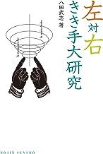 表紙: 左対右きき手大研究 DOJIN選書 | 八田 武志