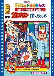 映画21エモン 宇宙へいらっしゃい!/映画ドラミ&ドラえもんズ ロボット学校七不思議!? [DVD]