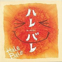 HaLe BaLe
