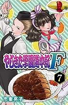 表紙: やじきた学園道中記F 7 (プリンセス・コミックス)   市東亮子