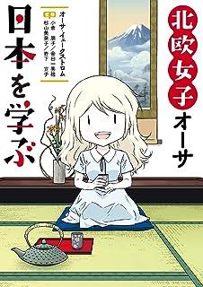 北欧女子オーサ日本を学ぶ (メディアファクトリーのコミックエッセイ)