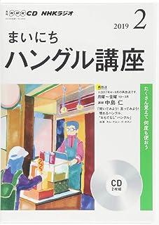 NHK CD ラジオ まいにちハングル講座 2019年2月号 (NHK CD)