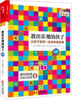 The Optimistic Child(Chinese Edition)