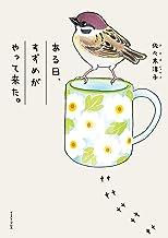 表紙: ある日、すずめがやって来た。 (コミックエッセイの森) | 佐々木淳子