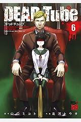 DEAD Tube ~デッドチューブ~ 6 (チャンピオンREDコミックス) Kindle版