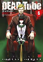 DEAD Tube ~デッドチューブ~ 6 (チャンピオンREDコミックス)