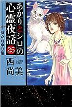 表紙: あかりとシロの心霊夜話 25巻 | 西 尚美