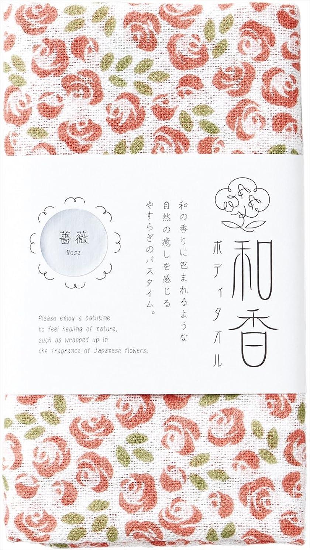 出身地自分共感する宮本 ボディタオル 肌にやさしい天然素材コットン 『和香』 薔薇 0 32×90cm