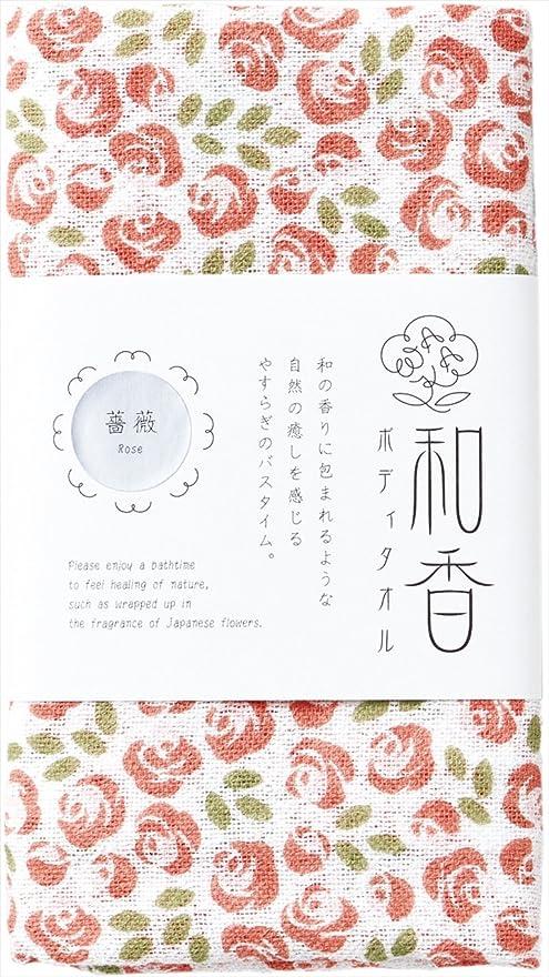 スキッパードループ傷つける宮本 ボディタオル 肌にやさしい天然素材コットン 『和香』 薔薇 0 32×90cm