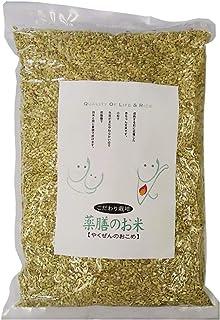 薬膳のお米 1kg (やくぜんのお米、ヤクゼンのお米) 完全無農薬栽培米使用