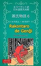 源氏物語6 Rakontaro de Genĝi 6