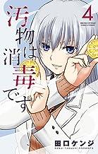 表紙: 汚物は消毒です(4) (サンデーうぇぶりコミックス) | 田口ケンジ