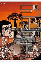 ゴルゴ13(194) (コミックス単行本) Kindle版