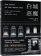 The Devil in the White City: Murder, Magic, and Madness at the Fair That Changed America (Chinese Edition)