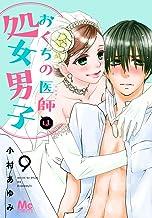 表紙: おくちの医師は処女男子 9 (マーガレットコミックスDIGITAL) | 小村あゆみ