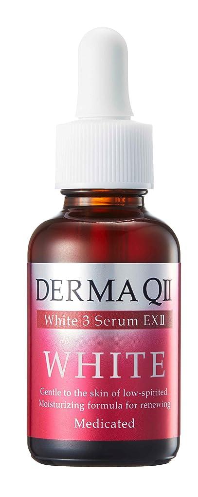 期限切れに渡って興奮する【公式】デルマQ2 薬用ホワイトスリーセラムEX2【医薬部外品】