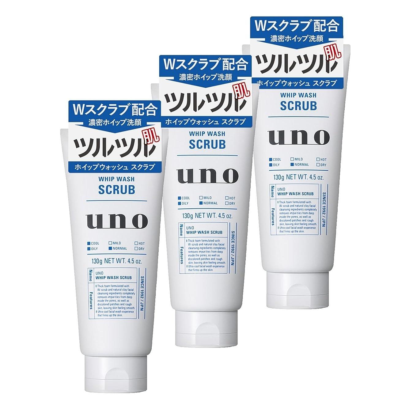 契約ラショナル優先権【まとめ買い】 ウーノ (uno) ホイップウォッシュ (スクラブ) 洗顔料 130g×3個