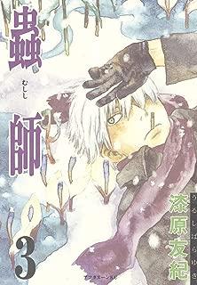 蟲師(3) (アフタヌーンコミックス)