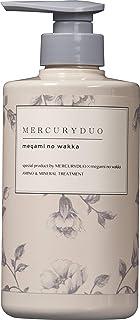 マーキュリーデュオ MERCURYDUO トリートメント 480g by megami no wakka (女神のわっか) アミノ酸 ボタニカル フレグランス ヘアケア (モイストタイプ)