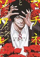 表紙: マチネとソワレ(8) (ゲッサン少年サンデーコミックス)   大須賀めぐみ