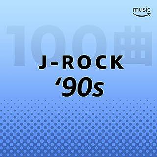 90年代 J-ROCK 100曲