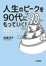 表紙: 人生のピークを90代にもっていく!   枝廣淳子
