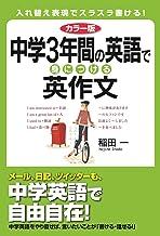 表紙: カラー版 中学3年間の英語で身につける英作文 (中経出版) | 稲田 一