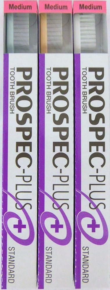 差別化するスポンサー納税者GC プロスペック 歯ブラシプラス スタンダード M (3本セット)