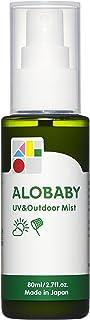 アロベビー UV&アウトドアミスト 80ml