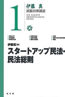 スタートアップ民法・民法総則 (伊藤真試験対策講座 1)