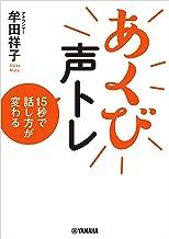 表紙: あくび声トレ 15秒で話し方が変わる | 牟田祥子