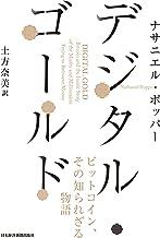 表紙: デジタル・ゴールド--ビットコイン、その知られざる物語 (日本経済新聞出版) | ナサニエル・ポッパー