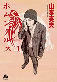 ホムンクルス (1) (小学館文庫 やC 20)