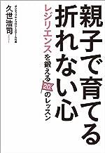 表紙: 親子で育てる折れない心 レジリエンスを鍛える20のレッスン   久世 浩司